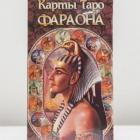 Гадальные карты Таро Фараона